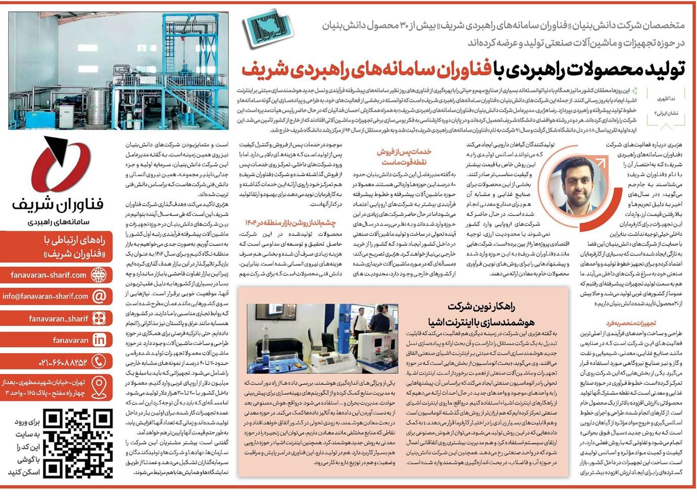 تولید محصولات راهبردی با فناوران سامانههای راهبردی شریف
